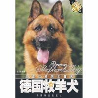 德国牧羊犬9787503846083中国林业出版社侯爽 著