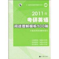 【年末清仓】2011年考研英语(一)阅读理解100篇