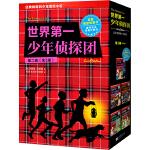 世界第一少年侦探团(第二辑全5册套装)