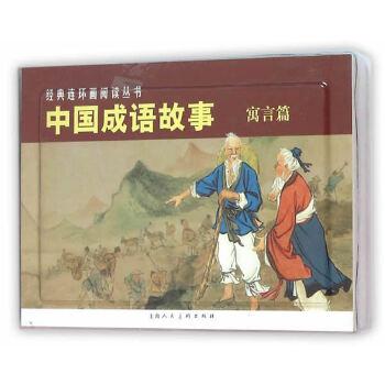 中国成语故事(寓言篇)---经典连环画阅读丛书