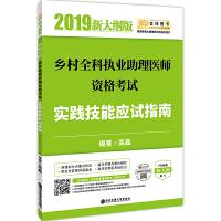 2019贺银成乡村全科执业助理医师资格考试实践技能应试指南