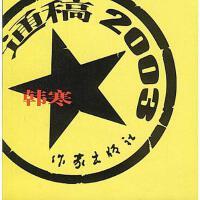 通稿2003 9787506327466 韩寒 作家出版社