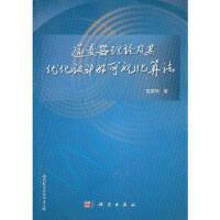 【新书店正版】逆变器理论及其优化设计的可视化算法伍家驹9787030361332科学出版社