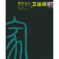 【二手书9成新】家的设计(卫浴间)肖铭9787533526085福建科技出版社