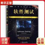 软件测试(原书第2版) (美)佩腾(Patton,R.) ,张小松 机械工业出版社9787111185260【新华书店