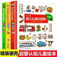 0~4岁幼儿认知小百科. 3册 中英双语读物情境认知图画书幼儿书籍0-1-2-3-4岁婴幼儿启蒙认知绘本 撕不烂早教书