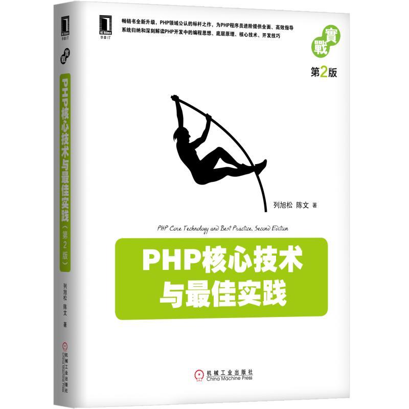 PHP核心技术与最佳实践(第2版) 畅销书全新升级,PHP领域公认的标杆之作,第1版印刷10余次,第2版近20个知识点更新,系统归纳和深刻解读PHP开发中的编程思想、底层原理、核心技术、开发技巧