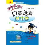 2019年春季 黄冈小状元口算速算 三年级数学(下)R 人教版