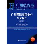 广州蓝皮书:广州国际商贸中心发展报告(2019)
