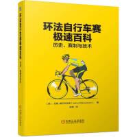 环法自行车赛极速百科 历史 赛制与技术 约翰 威尔科克森 环法官方推荐 骑行服 头盔 护目镜 黄色领骑衫 9787111