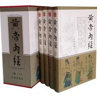 黄帝内经 养生的智慧 函套精装全4卷 辽海出品 **696元