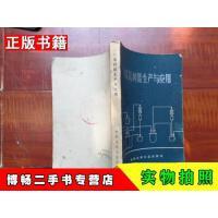 【二手9成新】环氧树脂生产与应用上海树脂厂编燃料化学工业出版社