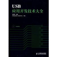 USB应用开发技术大全 薛园园 编著 人民邮电出版社