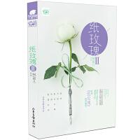 纸玫瑰Ⅱ(不离不弃的至死情深,患难与共的不朽真爱。再续《纸玫瑰》蚀骨痴爱)