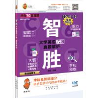 智胜大学英语六级 真题解析