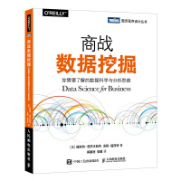 商战数据挖掘 你需要了解的数据科学与分析思维