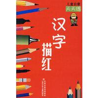 儿童启蒙天天练:汉字描红