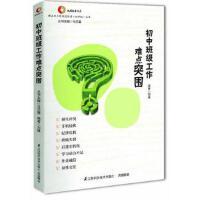 全新正版 初中班级工作难点突围 刘建 江苏科学技术出版社 9787534590528缘为书来图书专营店