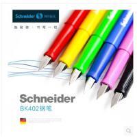 德国进口schneider施耐德BK402学生儿童练字墨囊钢笔墨水笔0.5
