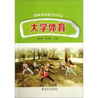 【全新直发】大学体育 陈志军,张君其 9787567210134 苏州大学出版社
