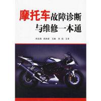 摩托车故障诊断与维修一本通肖永清,燕来荣9787118045178国防工业出版社