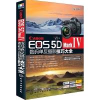 正版全新 Canon EOS 5D Mark Ⅳ单反摄影技巧大全