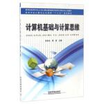 【旧书二手书9成新】计算机基础与计算思维 贺忠华,黄勇 9787113217709 中国铁道出版社