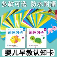 黑白卡片早教婴儿视觉激发闪卡新生0-3个月1岁宝宝彩色益智玩具