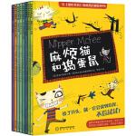 麻烦猫和捣蛋鼠(全8册)