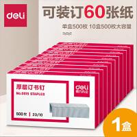 得力0015可订60张 大号重型厚层金属订书针23/10办公财务装订书机用厚型页订书钉