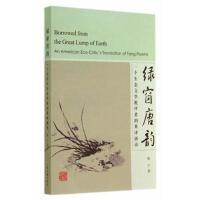 绿窗唐韵:一个生态文学批评者的英译唐诗 俞宁 上海古籍出版社