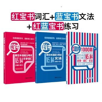 日本语能力考试【N4、N5】(3本)蓝宝书+红宝书+红蓝宝书1000题 文字词汇+文法+练习 跟蛋蛋