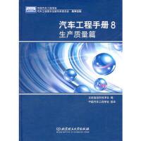 全新正版 汽车工程手册8 生产质量篇 北京理工大学出版社 9787564039455缘为书来图书专营店