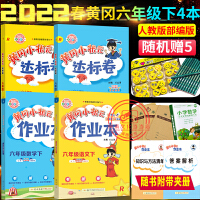 黄冈小状元六年级上册语文数学达标卷作业本全套共4本人教版2021秋部编版