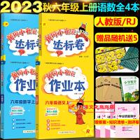 黄冈小状元六年级上册人教版语文数学达标卷作业本全套共4本2019秋人教版