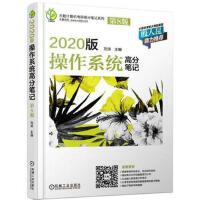 天勤计算机考研高分笔记系列 2020版操作系统高分笔记