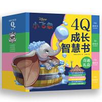正版全新 迪士尼小飞象・4Q成长智慧书