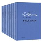 E M 福斯特文集(八卷) [英] E・M・福斯特,苏福忠,冯涛,巫漪云 等 上海译文出版社 978753277304