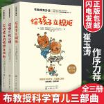 布教授有办法系列3册 应对孩子的愤怒与攻击+给孩子立规矩+读懂二孩心理