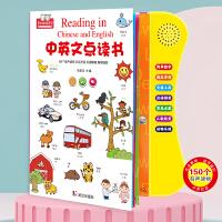 中英文点读书宝宝书籍2-3岁双语启蒙书早教认知点读发音书本绘本0-1-2岁婴儿幼儿早教撕不烂一岁儿童有声读物玩具书会说话