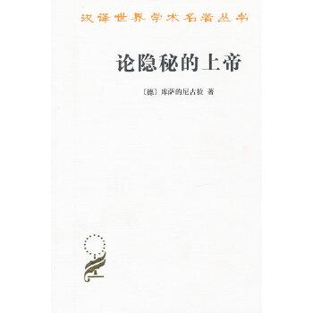 论隐秘的上帝(pdf+txt+epub+azw3+mobi电子书在线阅读下载)