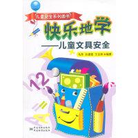 儿童安全系列图书 快乐的学---儿童文具安全