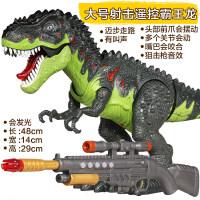 儿童电动恐龙玩具仿真动物模型遥控霸王龙超大号会走路的玩具男孩 射击