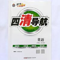 2019秋 四清导航 英语 八年级上册 RJ人教版