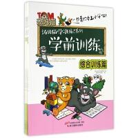 正版全新 汤姆猫学习日记系列(套装共5册)