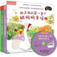 【全新直发】丽声:我的第一套鹅妈妈童谣第一至第二级(英语分级阅读)(10册) 外语教学与研究出版社