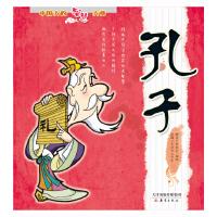 孔子――中国人的智慧大师