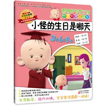 图图的智慧王国·想象力潜能开发·小怪的生日是哪天 《大耳朵图图》三维动画片正版授权!电影级3D特效图片制作,告别平面书,宝宝立体空间想象力的绝佳引导!贴心加注拼音,宝宝可以独立阅读! 生活数学、应用数学,宝宝要像图图一样棒!