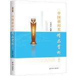 中国新闻奖精品赏析(三)