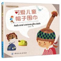 可爱儿童帽子围巾 李意芳 著 9787518011568 中国纺织出版社【直发】 达额立减 闪电发货 80%城市次日达!